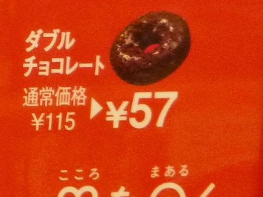 ミスタードーナツ半額セール021