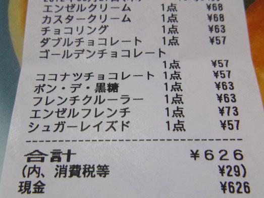 ミスタードーナツ半額セール024