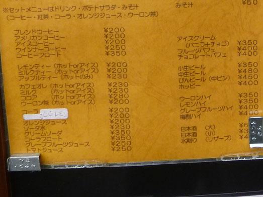 松原団地駅独協大学コーヒーショップルイでランチ001