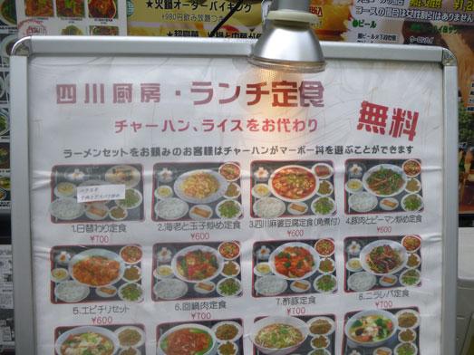 神田須田町随苑定食ランチチャーハンおかわり自由004