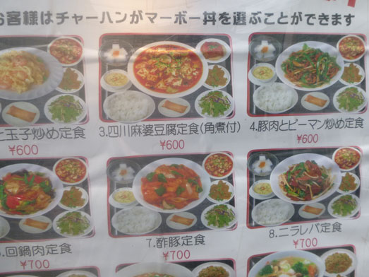 神田須田町随苑定食ランチチャーハンおかわり自由006