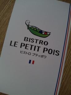 ビストロ プティポワ☆