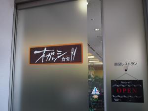 オガッシ食堂