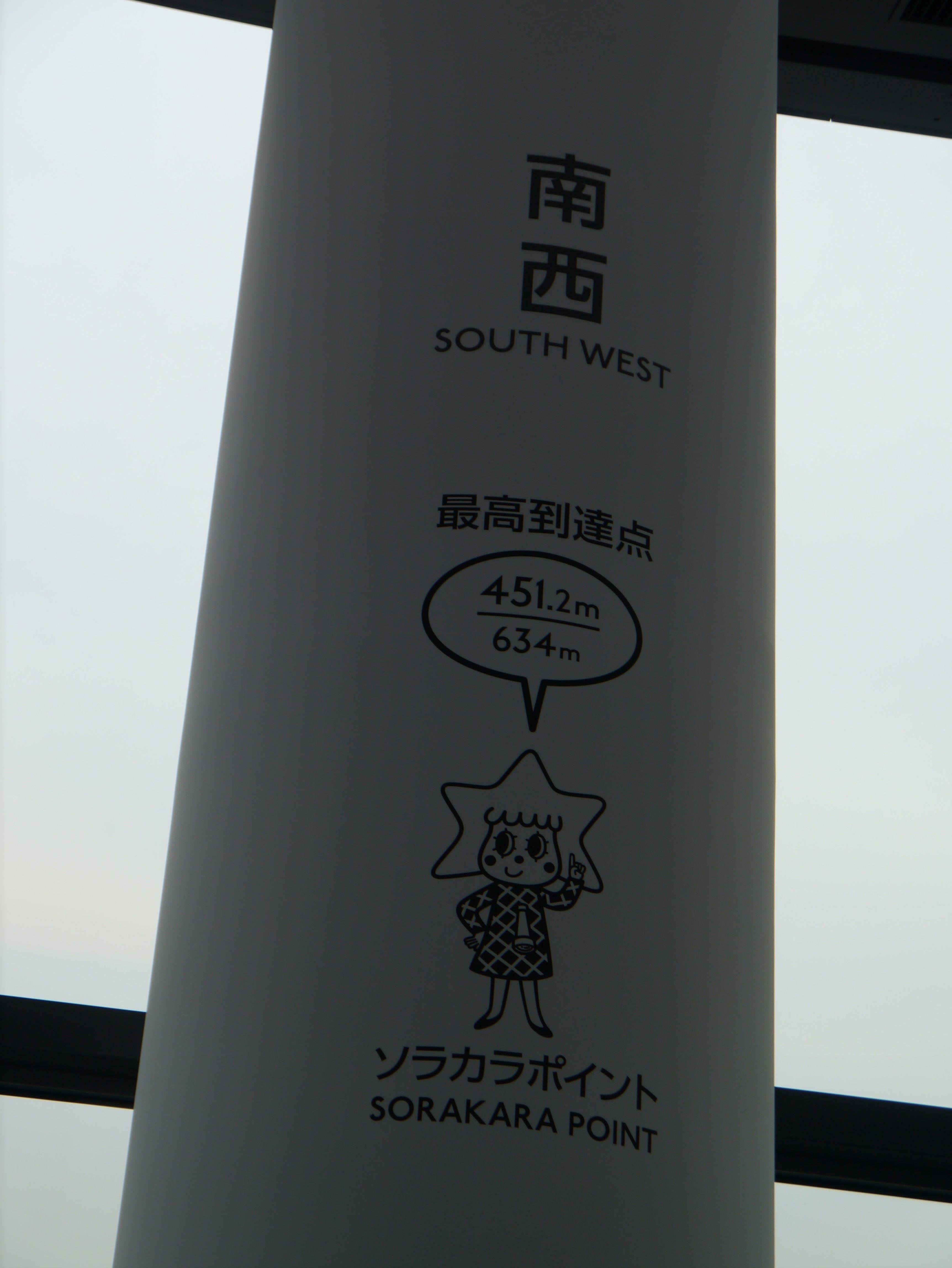 tokyoskytree15.jpg
