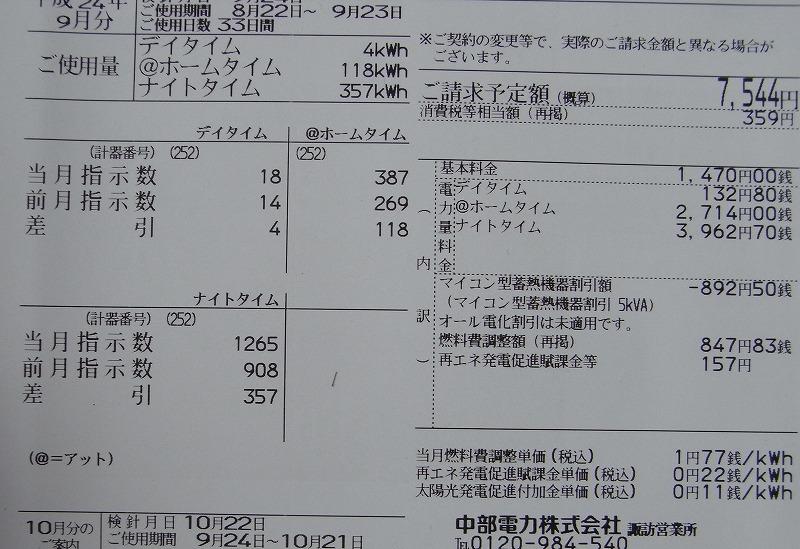 20120901.jpg