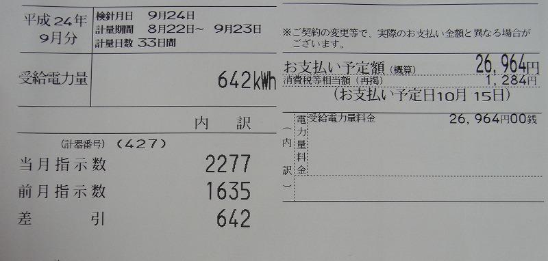 20120902.jpg