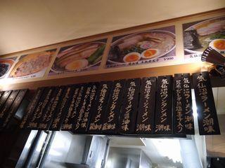 気仙沼ラーメン醤油味(1)