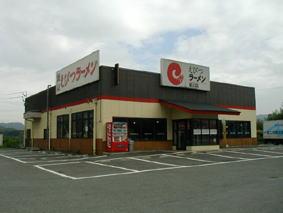 えびつラーメン城山店