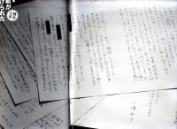 小沢一郎 妻の手紙
