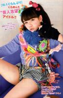murashige anna04