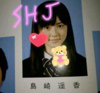 shimazaki haruka09