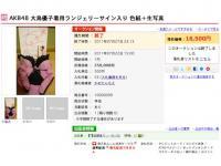 「大島優子が着用した」としてネットオークションに出品されたランジェリー