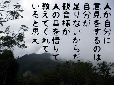 yamanokoe02.jpg