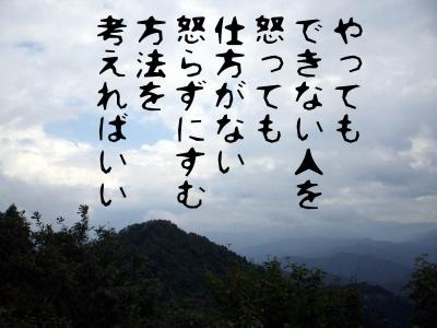 yamanokoe04.jpg