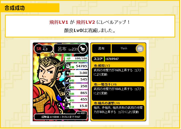 飛将1→2