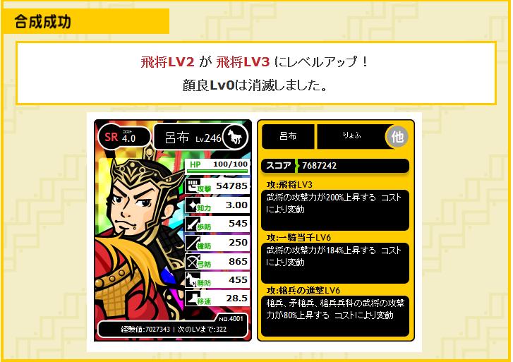 飛将2→3