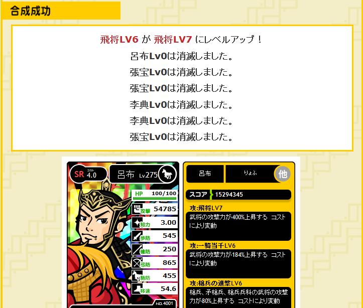 飛将6→7