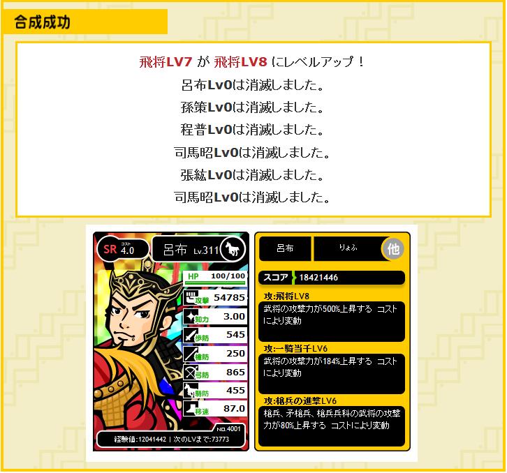 飛将7→8
