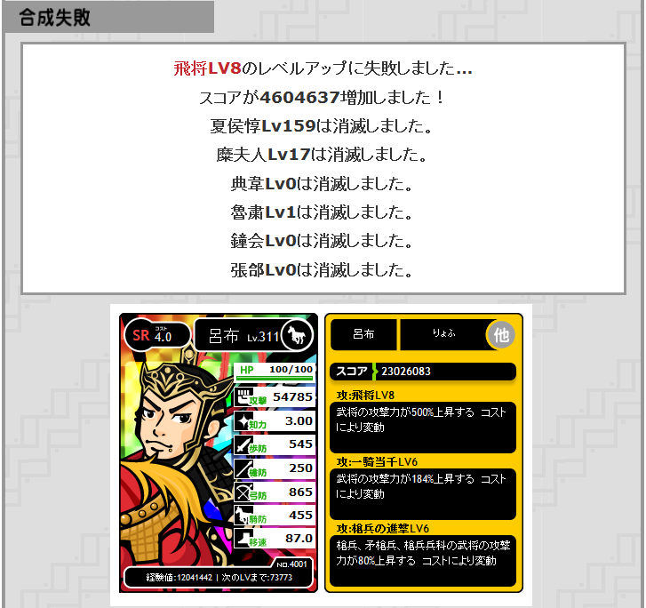 飛将8→9_1
