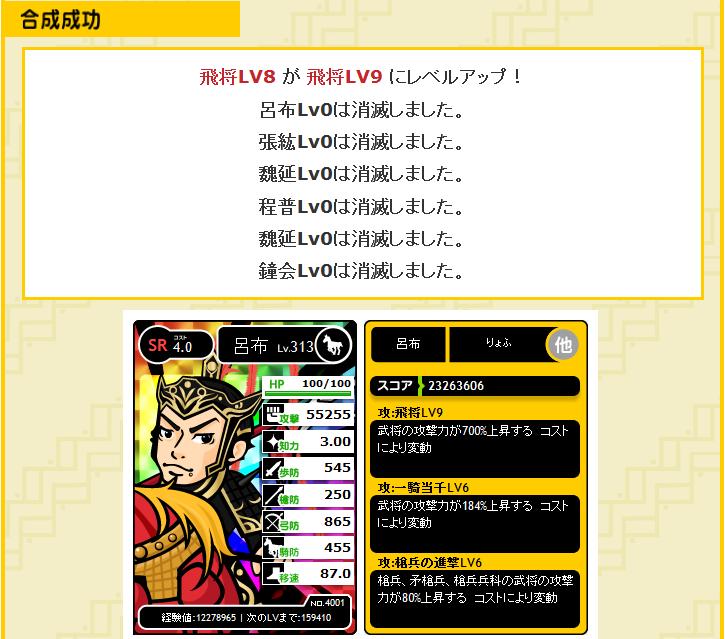 飛将8→9_2
