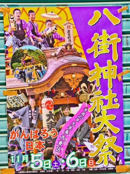20111105yachimatamaturi01 (1 - 1)