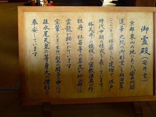14,11,20大覚寺 (8)