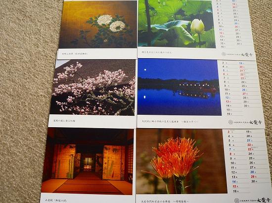14,11,20大覚寺カレンダー