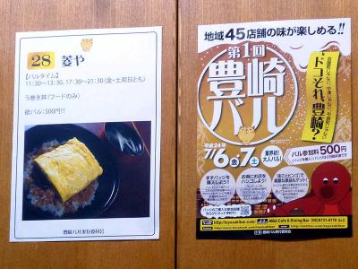 20120706HISIYA_menu.jpg