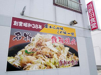 20120813TOUSINDEN_kanban.jpg