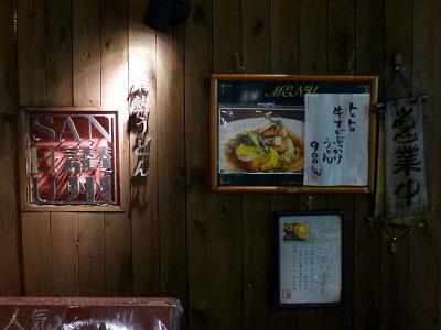 20120831SANSYU.jpg