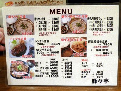 20121212TONTONTEI_menu.jpg