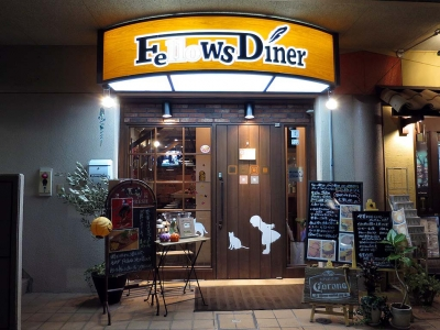 20141005FellowsDiner.jpg