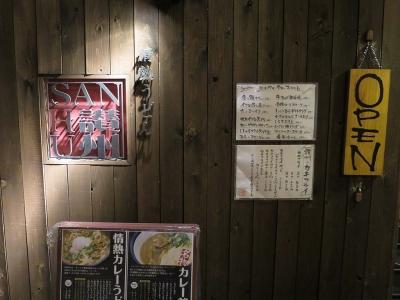 20141017SANSHU.jpg