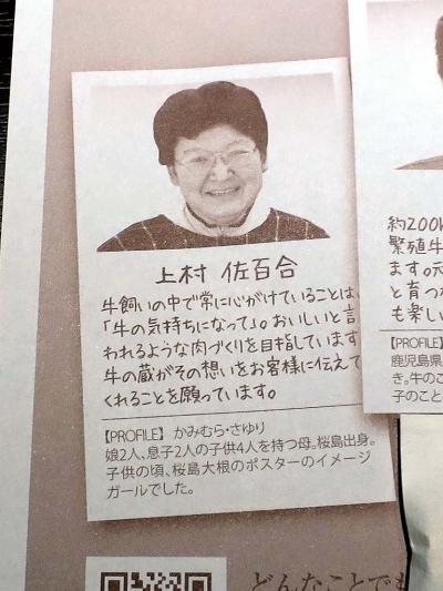 20141026USINOKURA_kamimurasan.jpg
