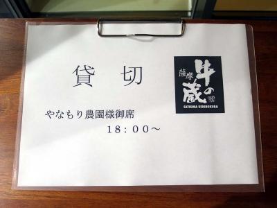 20141026USINOKURA_kasikiri.jpg