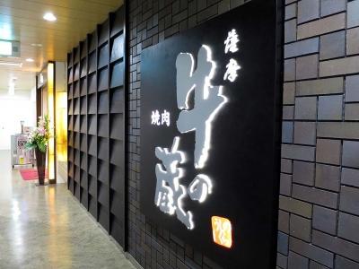 20141026USINOKURA.jpg