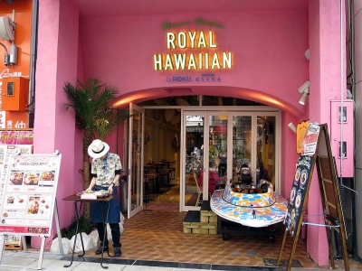 20141027RoyalHawaiian.jpg