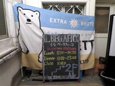 20141103IL BECCAFICO_kokuban