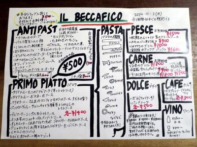 20141103IL BECCAFICO_menu