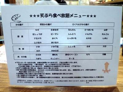 20141112YAMANOYA_tenpura_menu.jpg