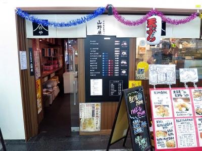 20141112YAMANOYA.jpg