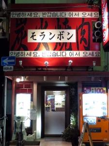 20141124MORANBON.jpg