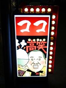 20141127TAKASHO_kanban.jpg