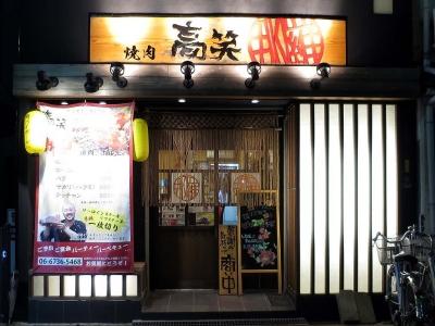 20141127TAKASHO.jpg