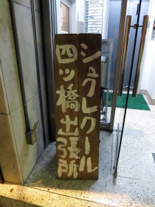 20141126LE SUCRE-COEUR YOTSUBASHI