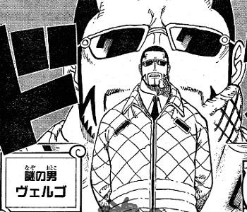 強さ53位 ヴェルゴ【ドンキホーテ海賊団、海軍】