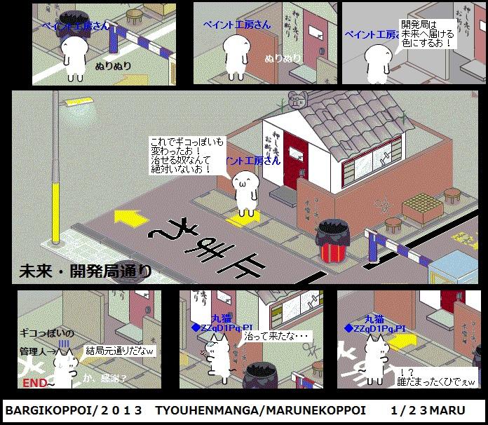 ギコっぽい未来 長編漫画