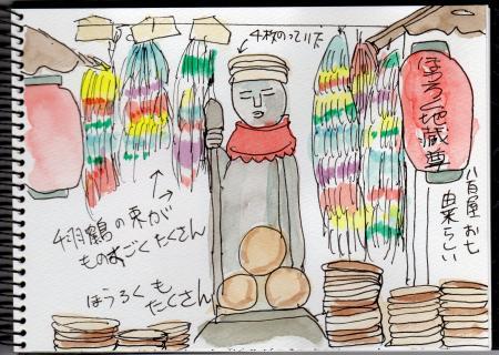 hourokujizou029_convert_20120609104745.jpg
