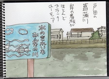 shoubugawa038_convert_20120704095744.jpg