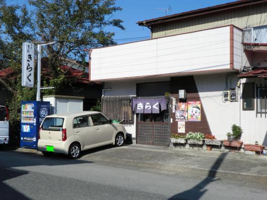 大田原市・きらく食堂